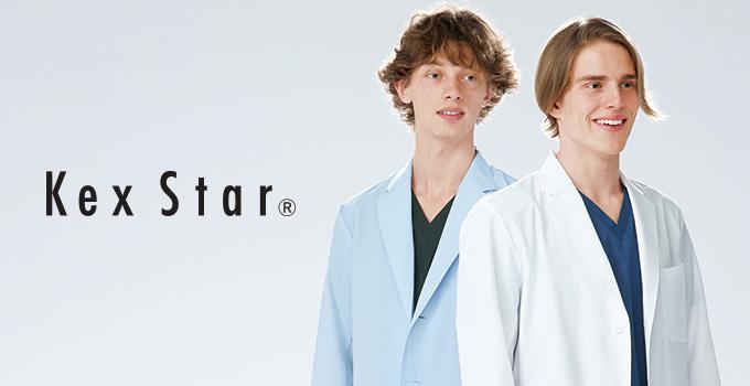 ナガイレーベン新作「Kex Star(ケックスター)」ドクターコート