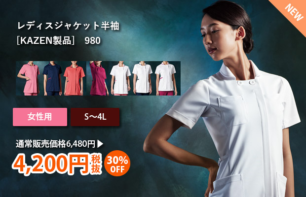 レディスジャケット半袖[KAZEN製品] 980