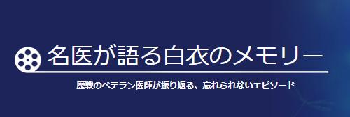 名医が語る白衣のメモリー Vol.2 医師・作家 米山公啓先生