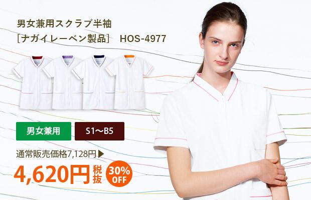 男女兼用スクラブ半袖[ナガイレーベン製品] HOS-4977