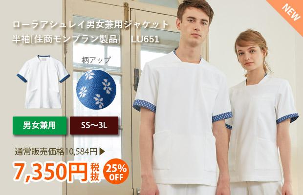 ローラアシュレイ男女兼用ジャケット半袖[住商モンブラン製品] LU651