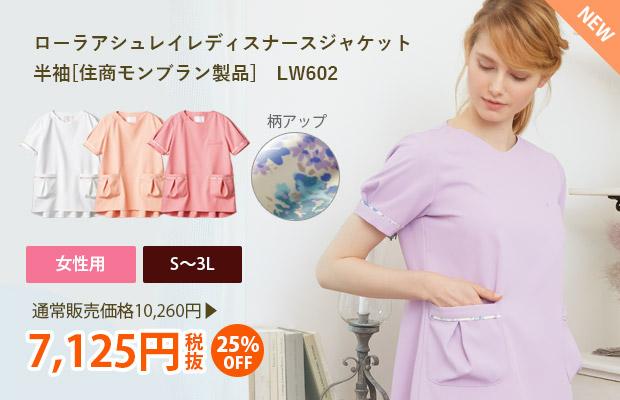 ローラアシュレイレディスナースジャケット半袖[住商モンブラン製品] LW602