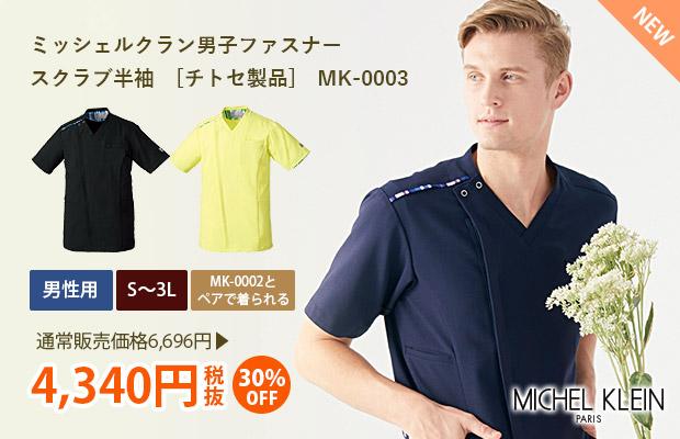 ミッシェルクラン男子ファスナースクラブ半袖[チトセ製品] MK-0003