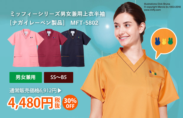 ミッフィーシリーズ男女兼用上衣半袖[ナガイレーベン製品] MFT-5802