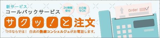 新コールバックサービス・サクッ!と注文