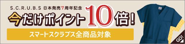 スマートスクラブス日本発売7周年記念。今だけポイント10倍