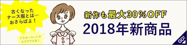 2018年度新商品