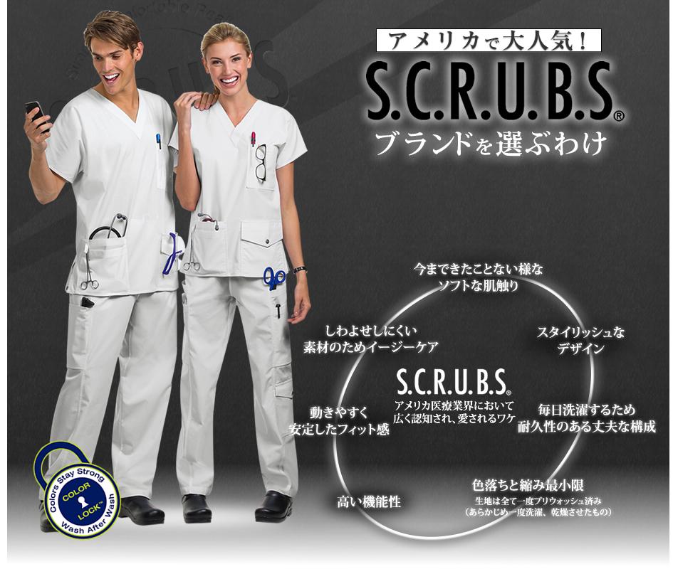 アメリカのスマートスクラブスS.C.R.U.B.S.の白衣が大人気!