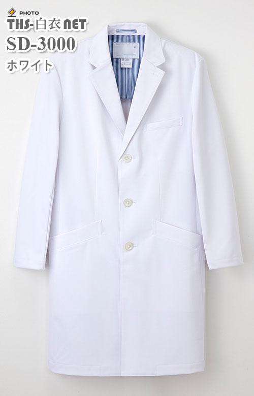 男子シングルコート長袖[ナガイレーベン製品] SD-3000