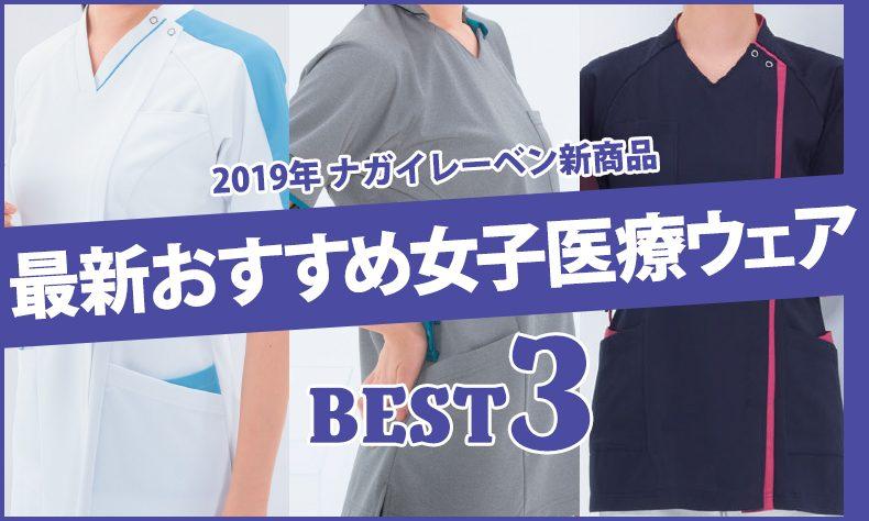 最新医療ウェアおすすめベスト3!「プロファンクション」シリーズ