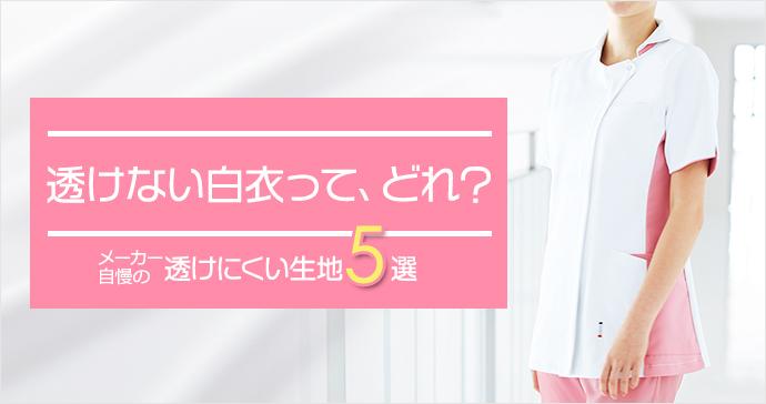 透けない白衣ってどれ?メーカー自慢の透けにくい生地5選タイトル