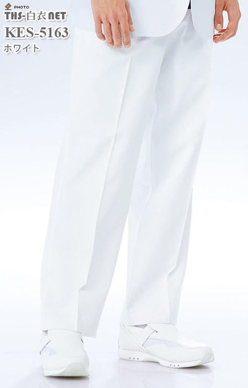 ケックスター男子スラックス[ナガイレーベン製品] KES-5163