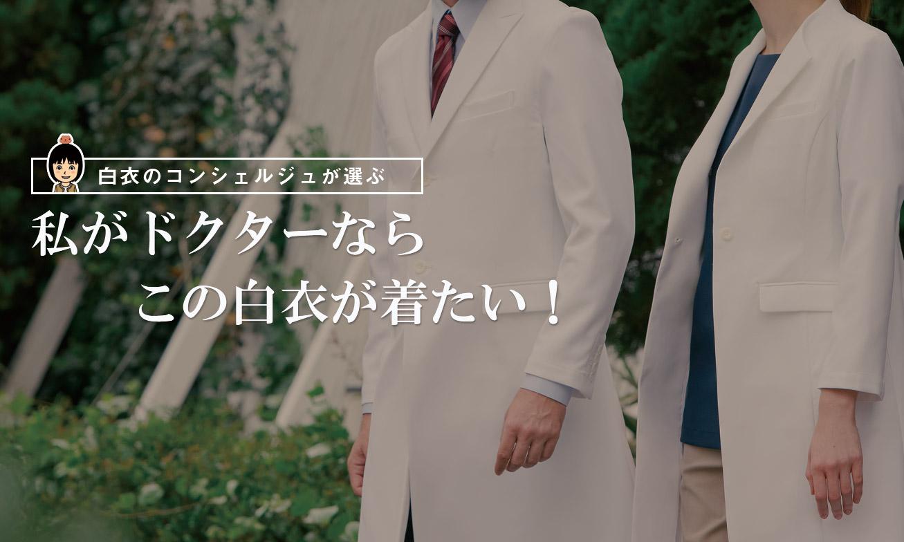私がドクターならこの白衣が着たい!白衣のコンシェルジュが選ぶドクターコート
