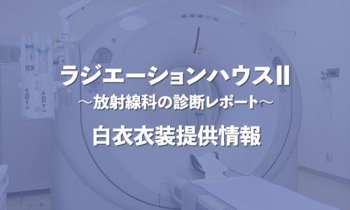 ラジエーションハウスⅡ~放射線科の診断レポート~